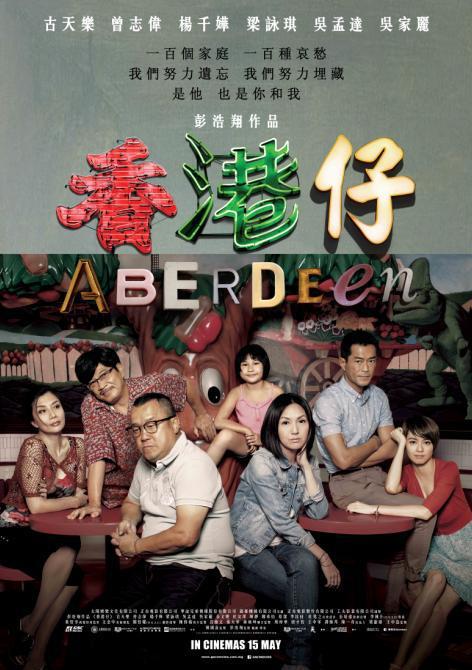 Aberdeen - 香港仔