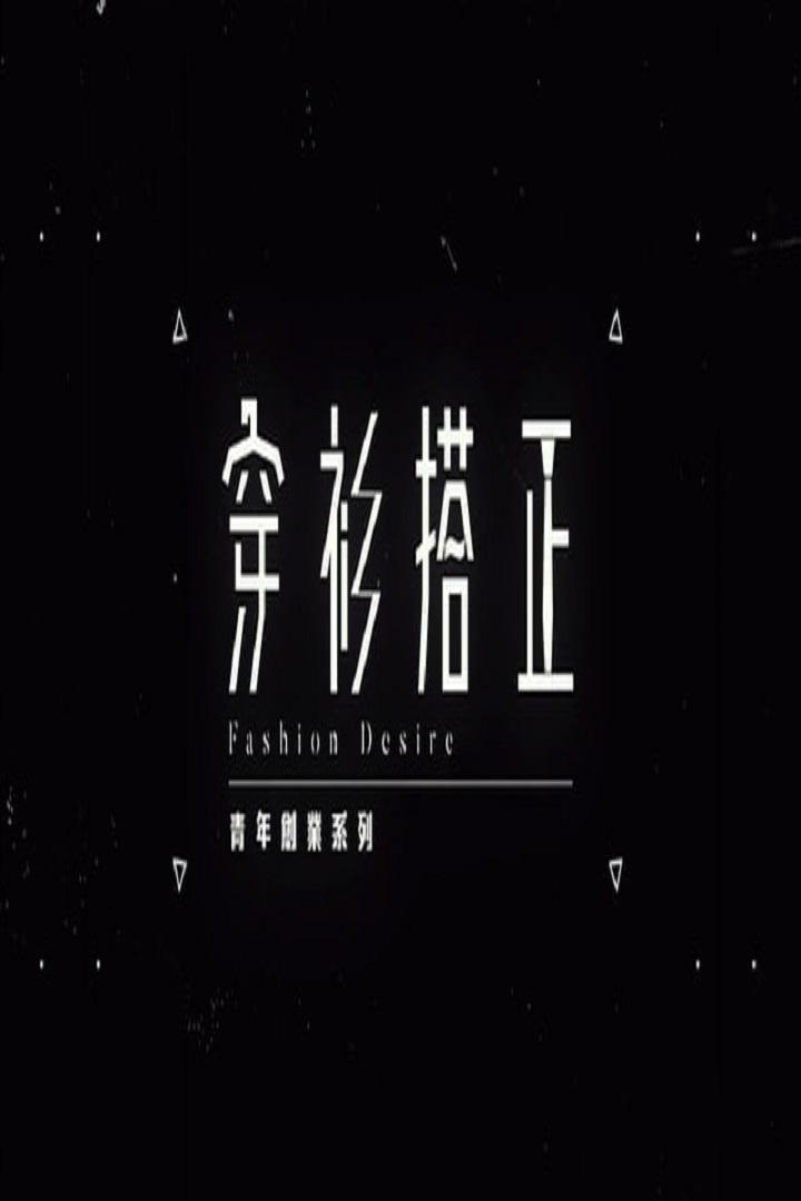 Fashion Desire - 穿衫搭正