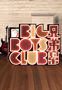 Big Boys Club - 兄弟幫