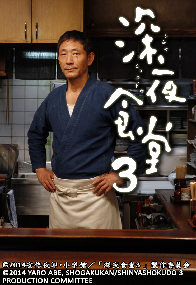 Midnight Diner 3 (Cantonese) - 深夜食堂3