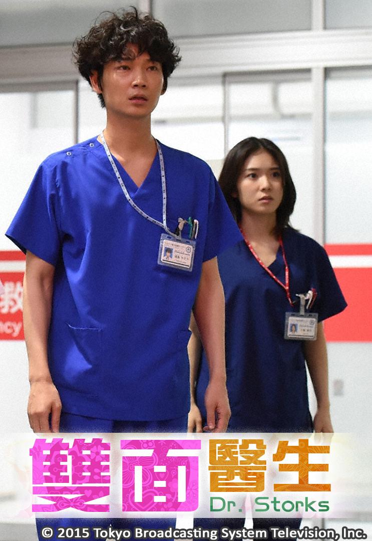 Dr. Storks (Cantonese) - 雙面醫生