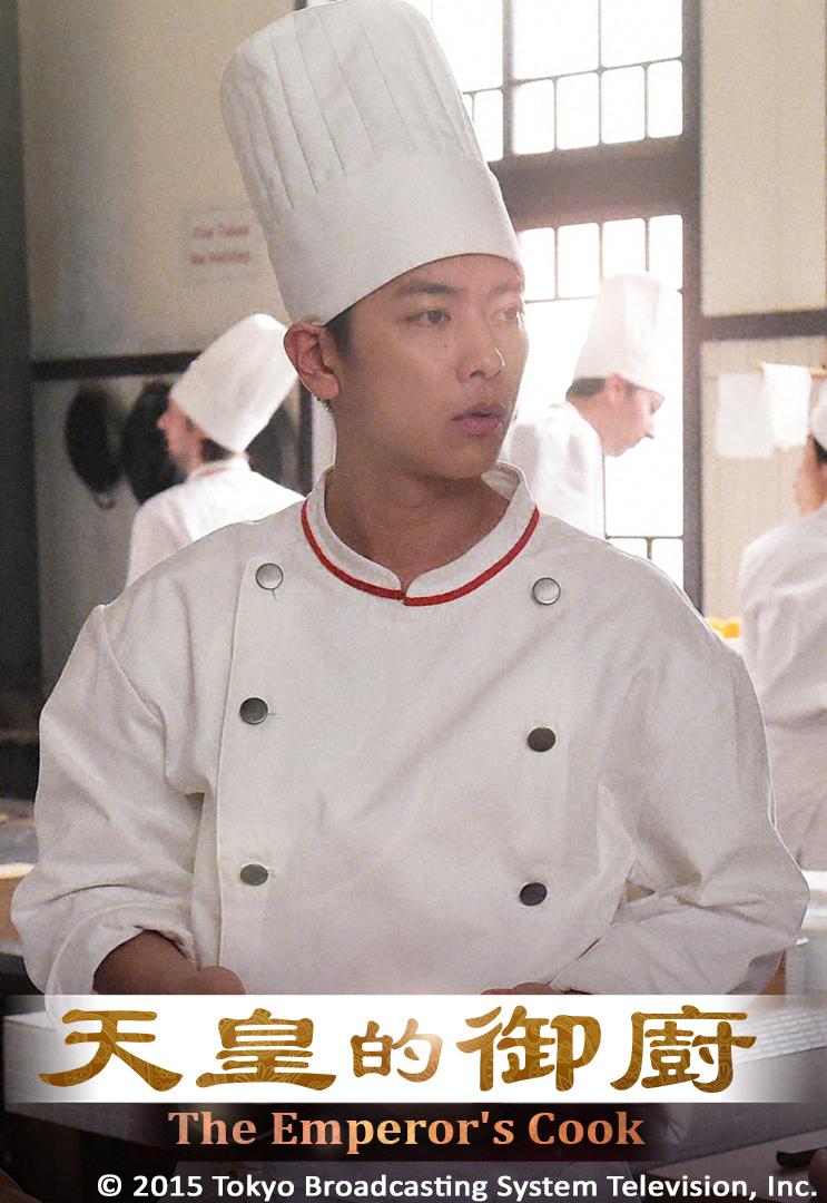 The Emperor's Cook (Cantonese) - 天皇的御廚