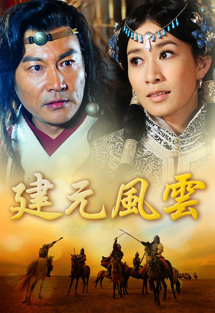 Legend of Yuan Empire Founder - 建元風雲