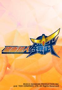 Kamen Rider Gaim - 幪面超人鎧武
