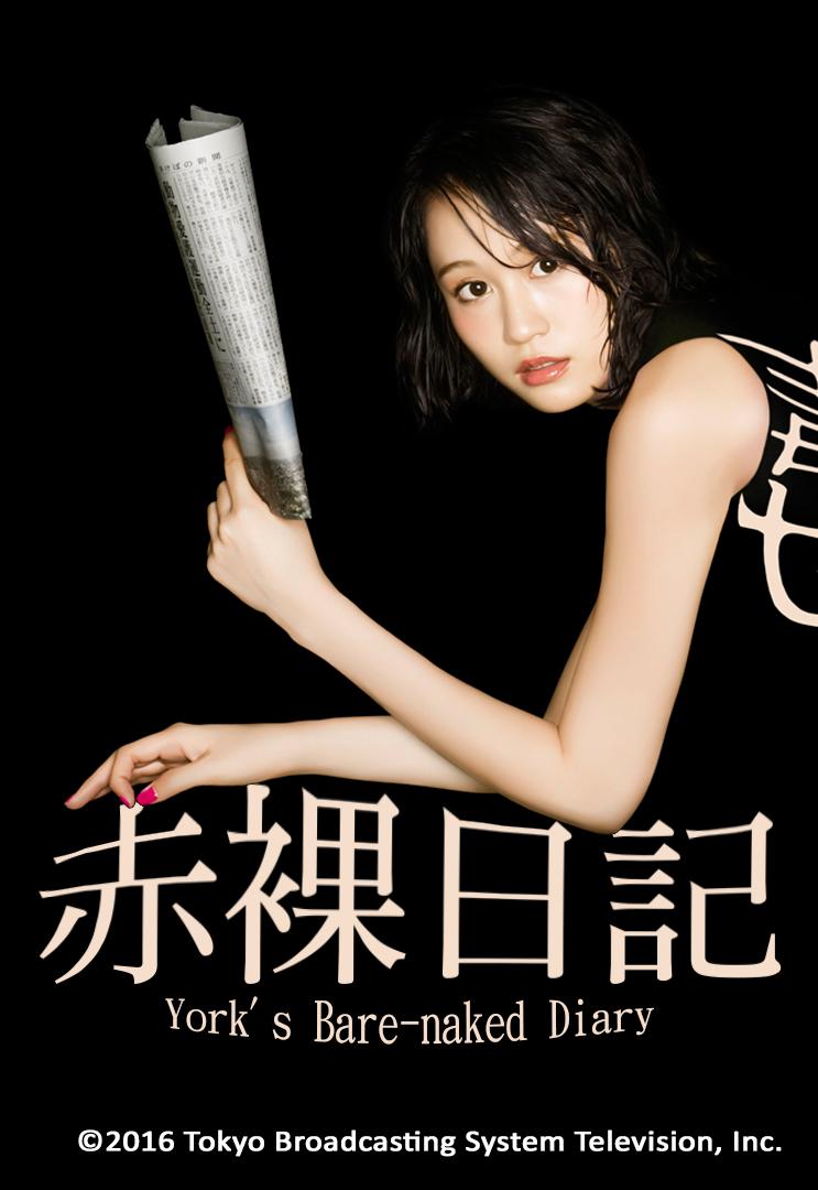Yuriko's Barenaked Diary (Cantonese) - 赤裸日記