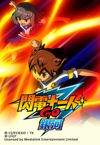 Inazuma Eleven Go Galaxy - 閃電十一人GO 銀河