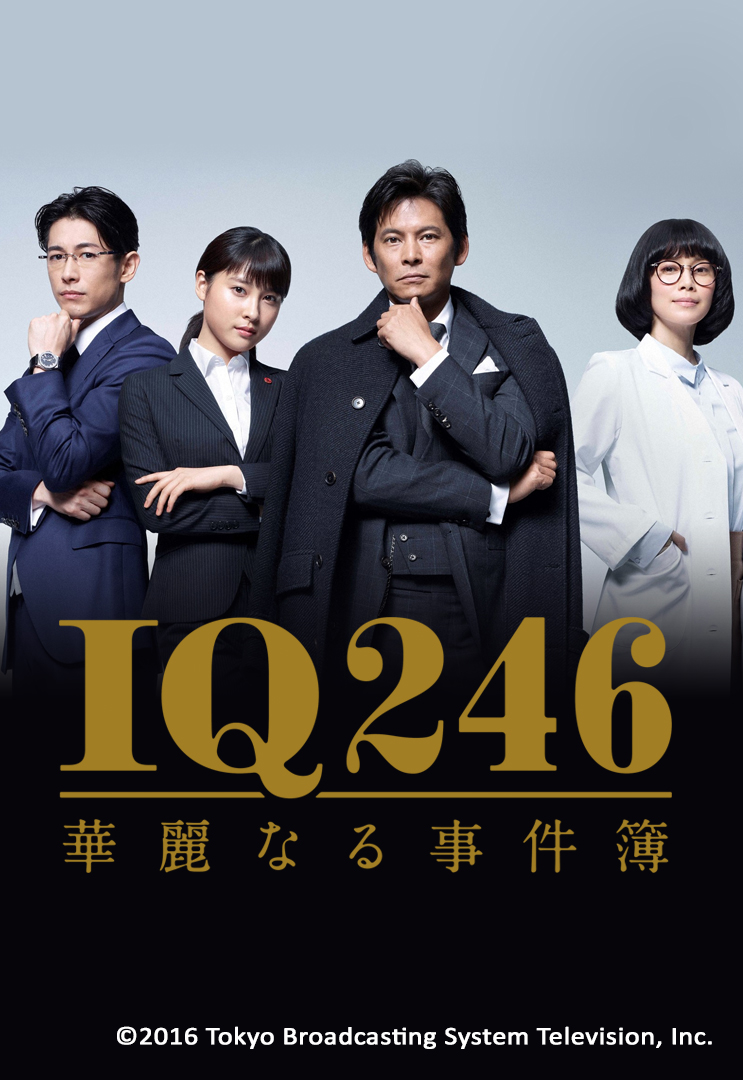 IQ246: The Cases of a Royal Genius (Cantonese) - IQ246華麗事件簿