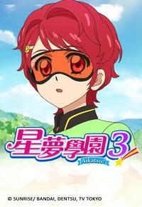 Aikatsu! Season 3 - 星夢學園III