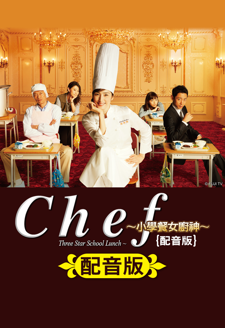 Chef ~Three Star School Lunch~ (Cantonese) - 小學餐女廚神