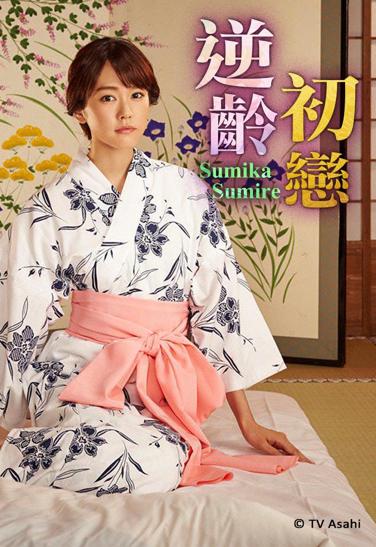 Sumika Sumire (Cantonese) - 逆齡初戀