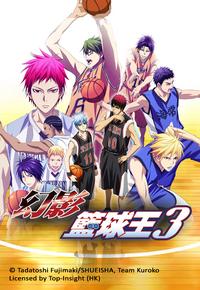 Kuroko's Basketball Season 3 - 幻影籃球王III