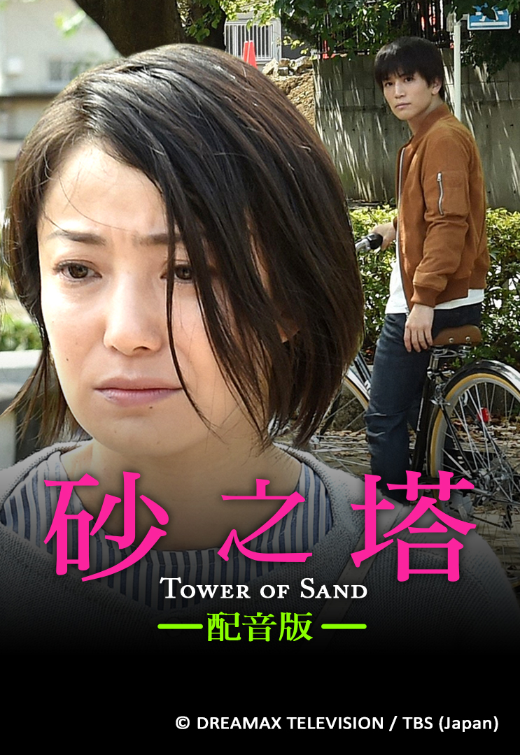 Tower of Sand (Cantonese) - 砂之塔