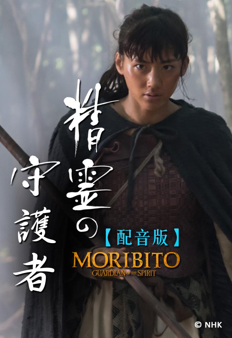 Moribito: Guardian of the Spirits (Cantonese) - 精靈守護者