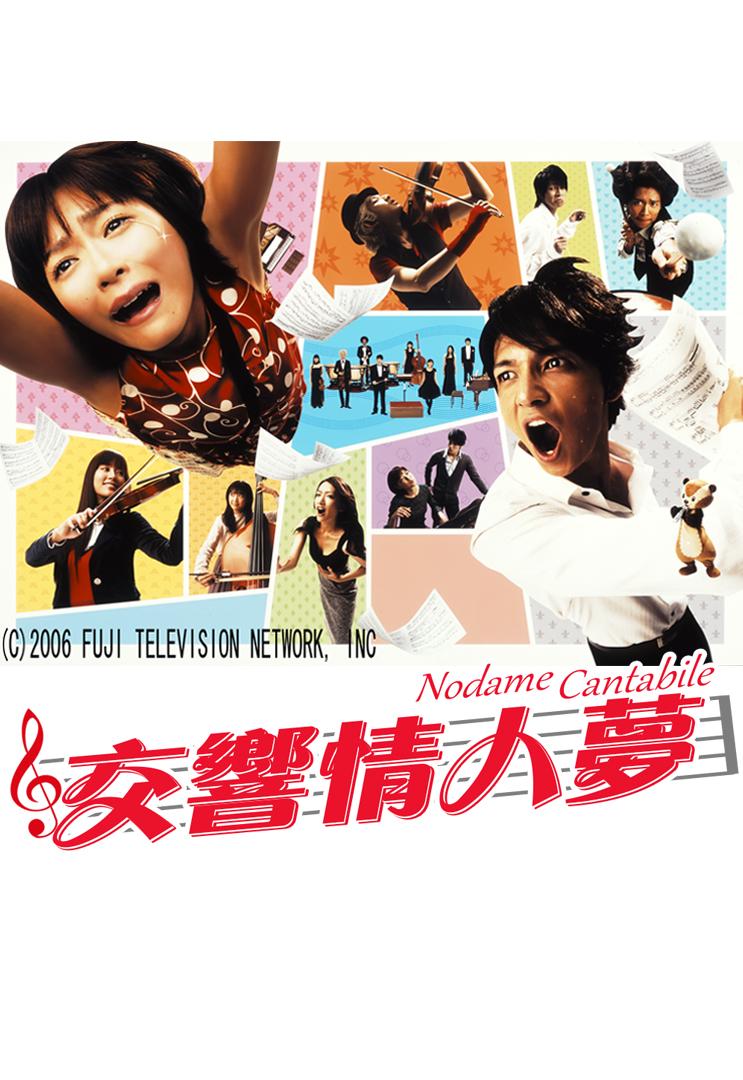 Nodame Cantabile (Cantonese) - 交響情人夢