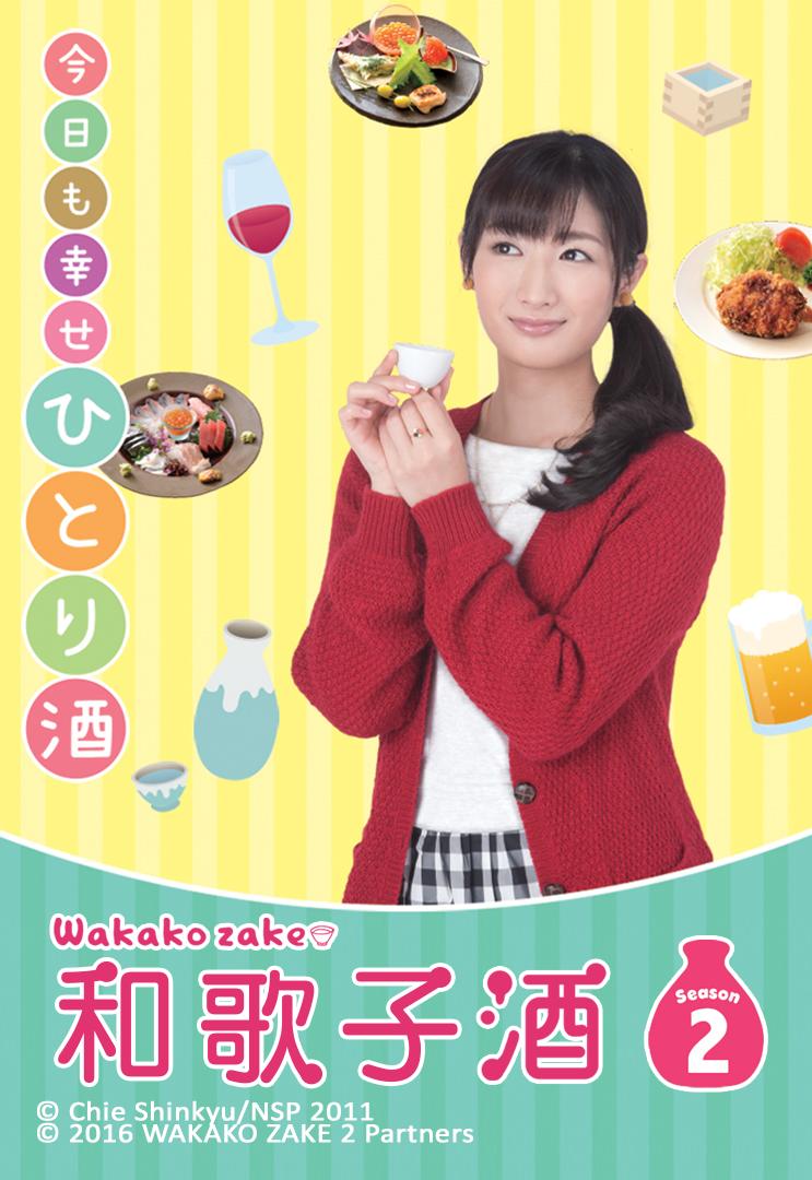 Wakako Zake 2 (Cantonese) - 和歌子酒2