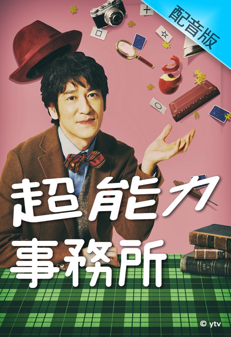 Masuyama Chounouryokushi (Cantonese) - 增山超能力師事務所