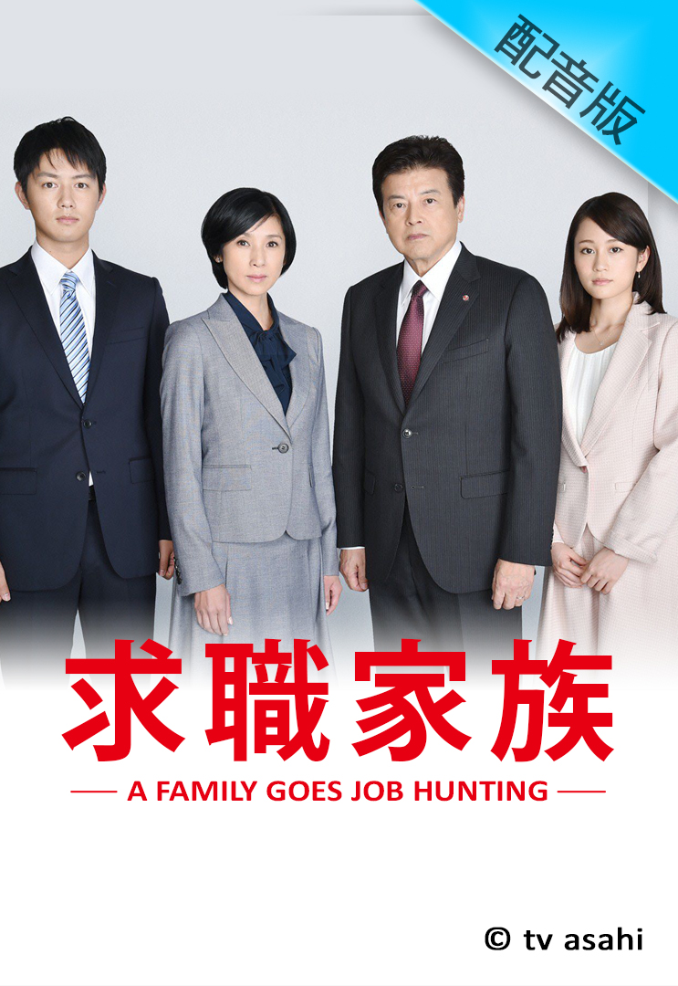 A Family Goes Job Hunting (Cantonese) - 求職家族