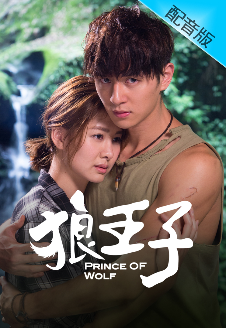 Prince of Wolf (Cantonese) - 狼王子