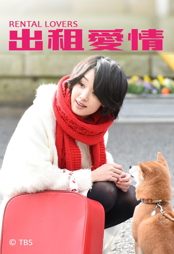 Rental Lovers (Cantonese) - 出租愛情