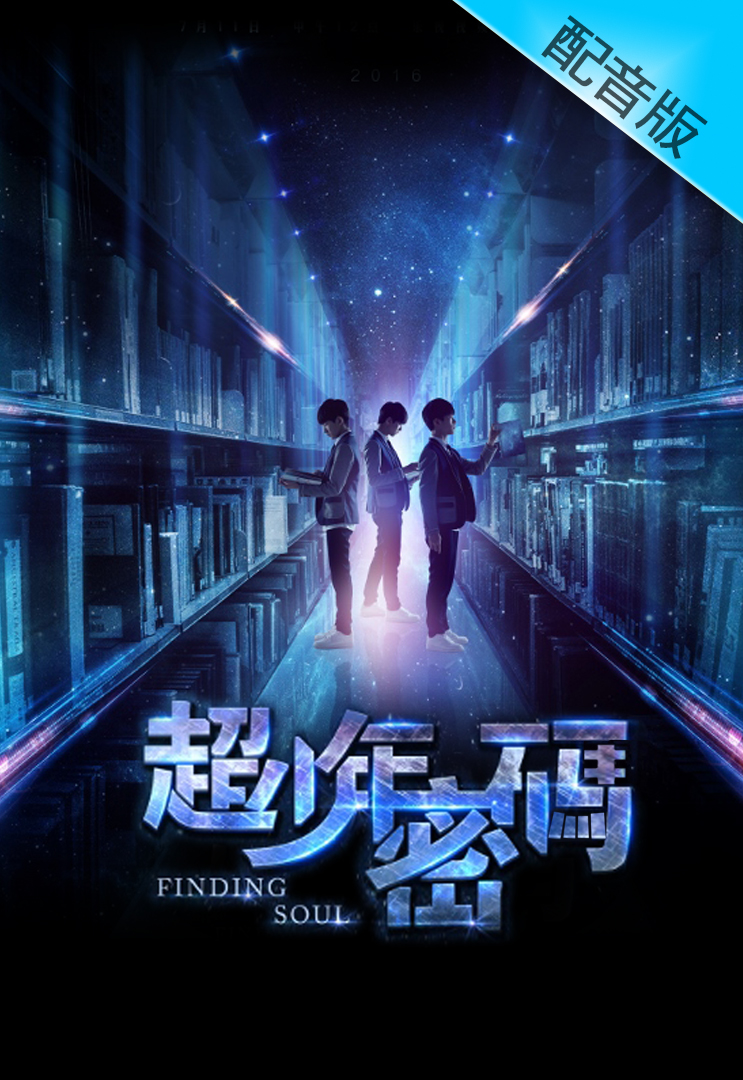 Finding Soul (Cantonese) - 超少年密碼