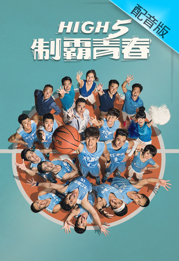 High 5 (Cantonese) - High 5 制霸青春
