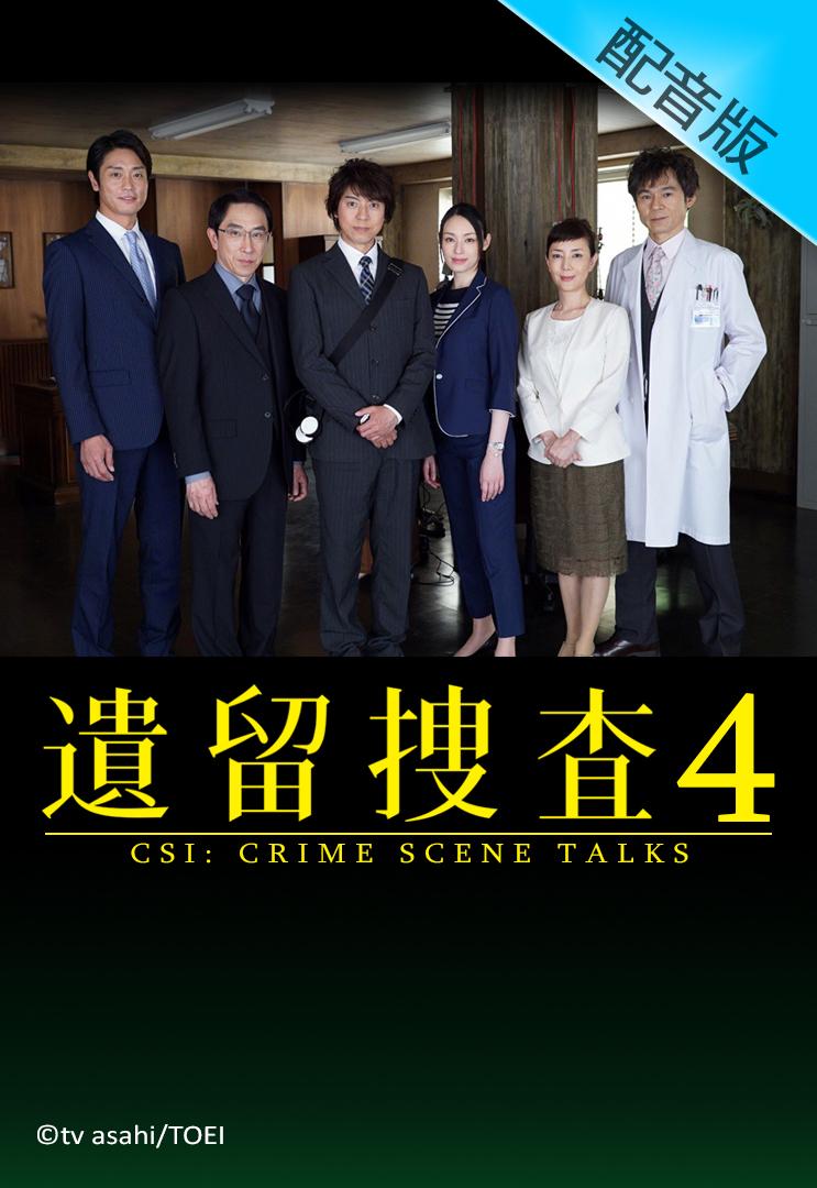 CSI: Crime Scene Talks 4 (Cantonese) - 遺留搜查4