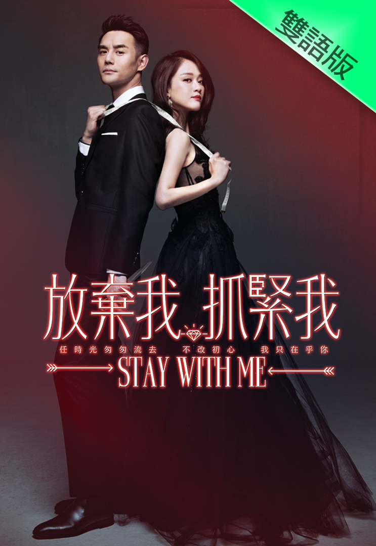 Stay With Me (Cantonese) - 放弃我