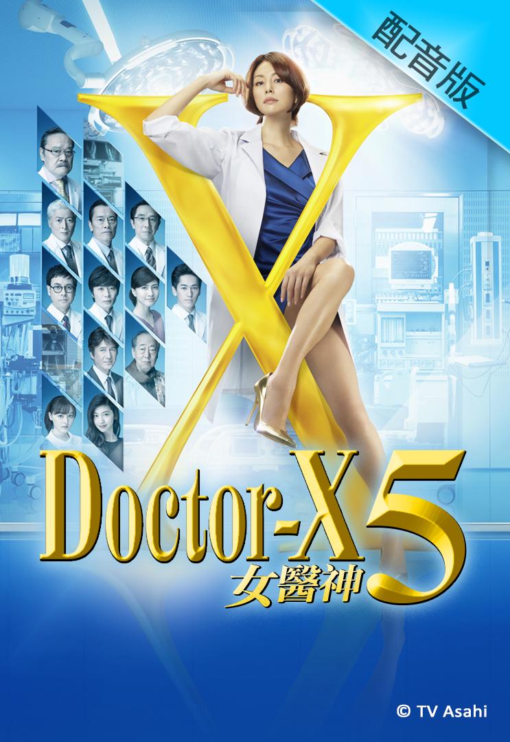 Doctor-X 5 (Cantonese) - 女醫神Doctor X 5