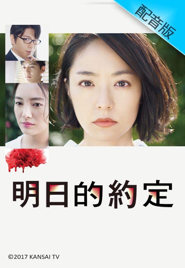 School Counselor (Cantonese) - 明日的約定