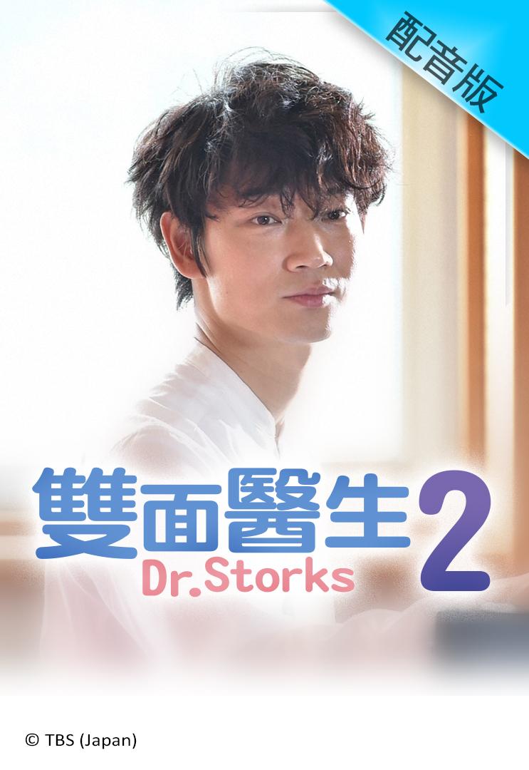 Dr. Storks 2 (Cantonese) - 雙面醫生2