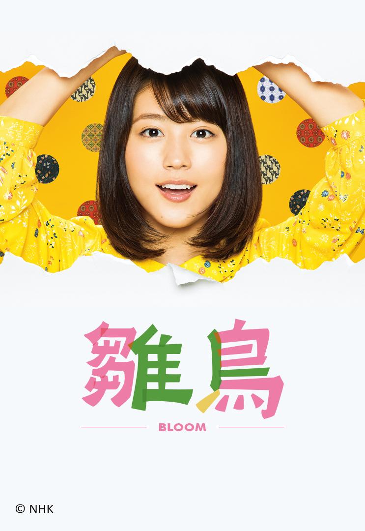 Bloom (Cantonese) - 雛鳥