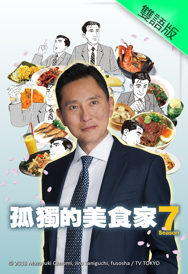 The Solitary Gourmet 7 (Cantonese) - 孤獨的美食家7