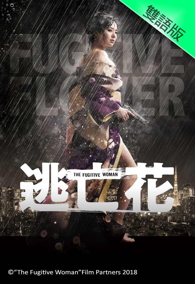The Fugitive Woman (Cantonese) - 逃亡花