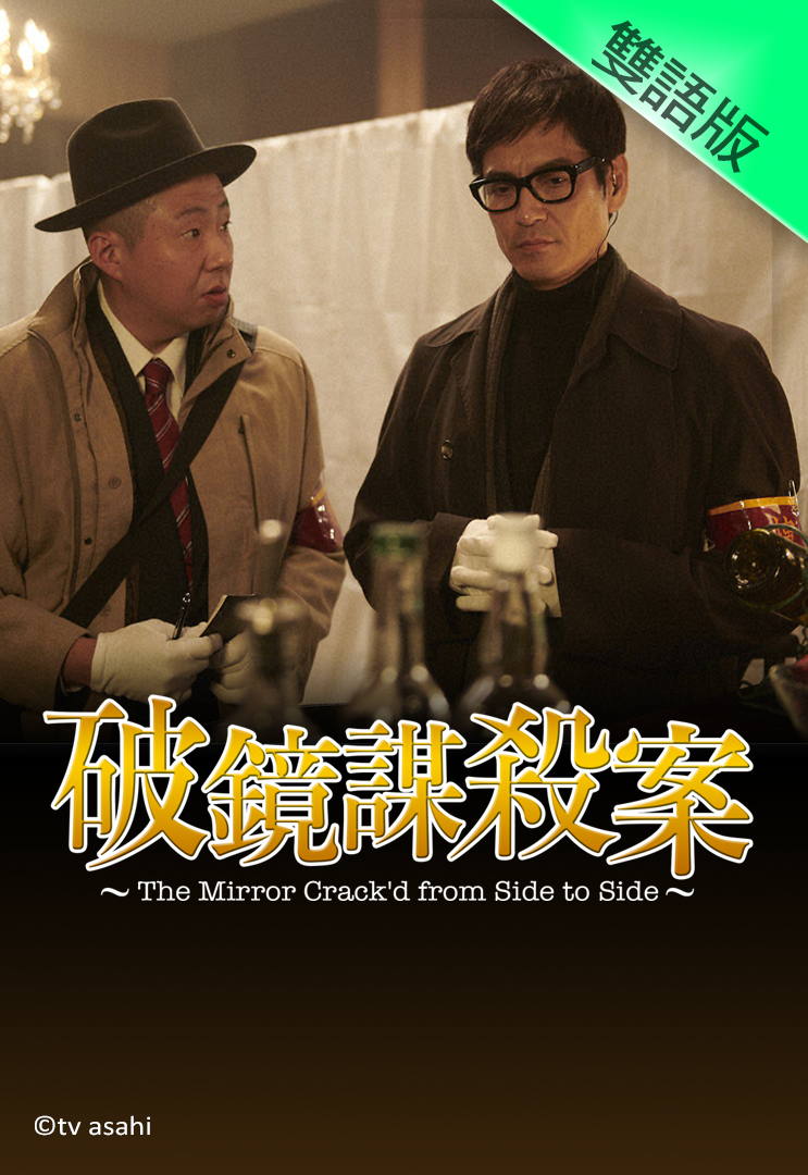 The Mirror Crack'd from Side to Side (Cantonese) - 破鏡謀殺案