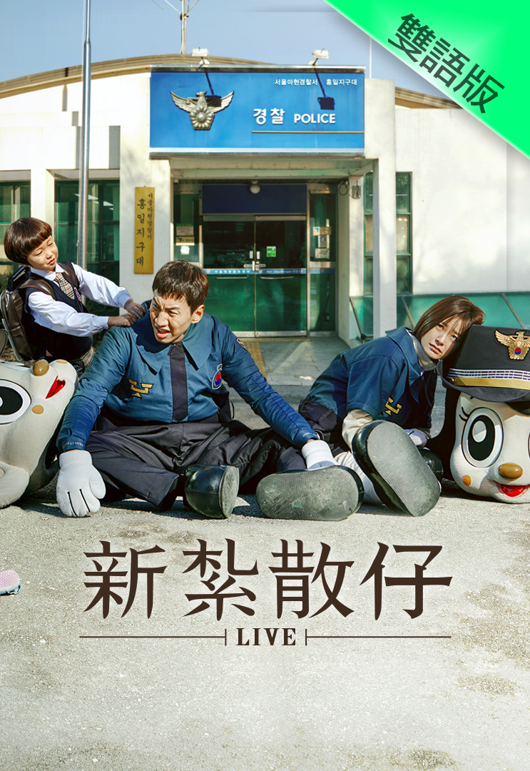 Live (Cantonese) - 新紮散仔