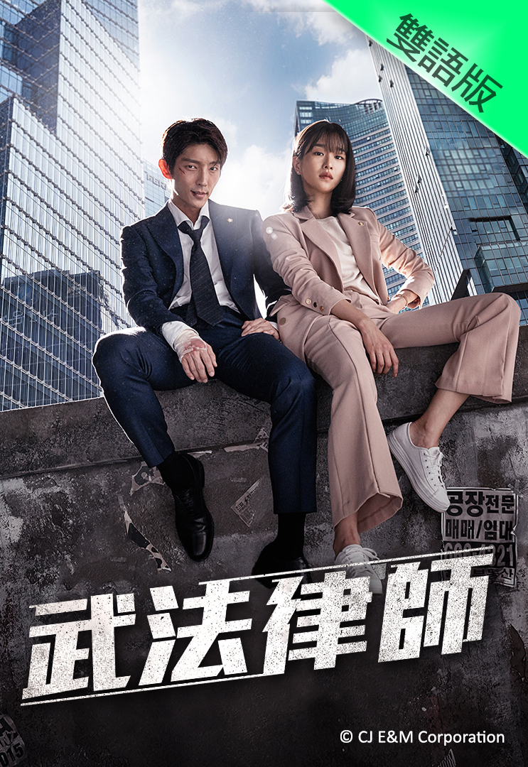 Lawless Lawyer (Cantonese) - 武法律師