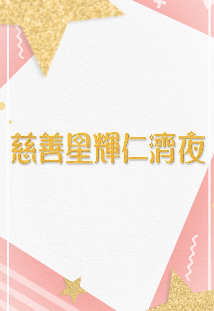 Yan Chai Charity Show 2019 - 慈善星輝仁濟夜