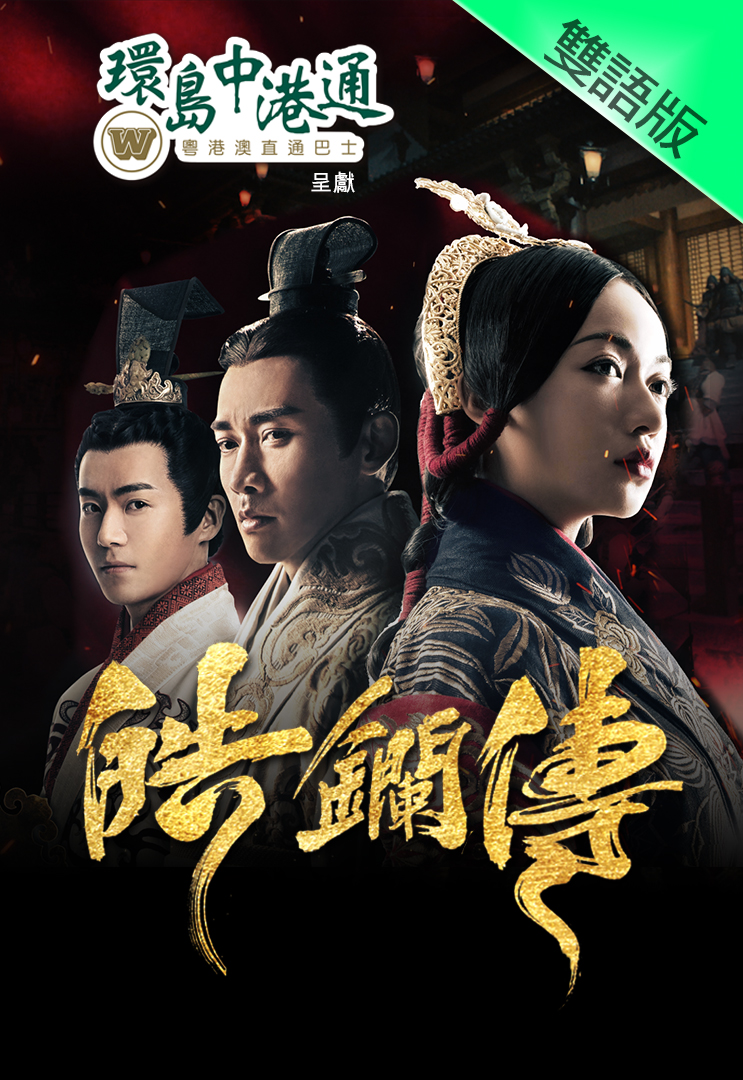 The Legend of Hao Lan (Cantonese) - 皓鑭傳