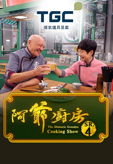 The Ahistoric Grandpa Cooking Show 4 - 阿爺廚房