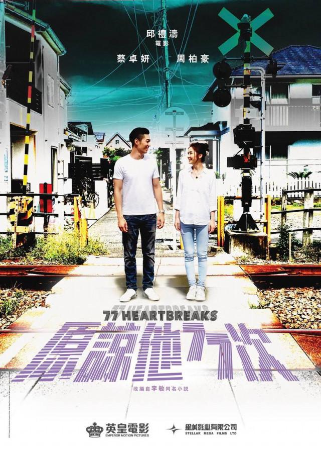 77 Heartbreaks - 原諒他77次