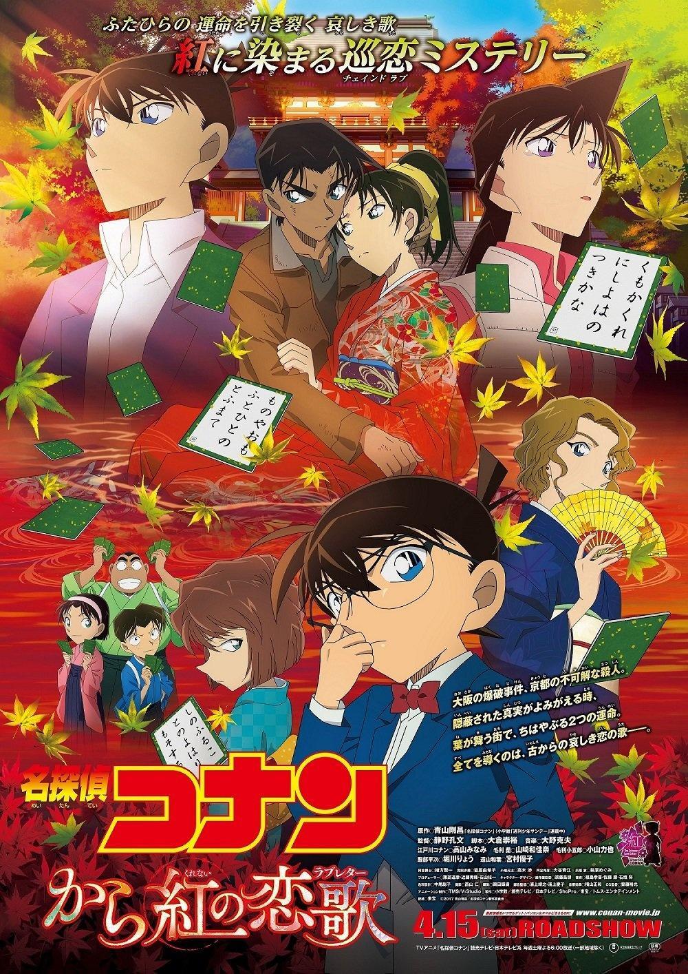 Detective Conan: Crimson Love Letter - 名侦探柯南:唐红的恋歌