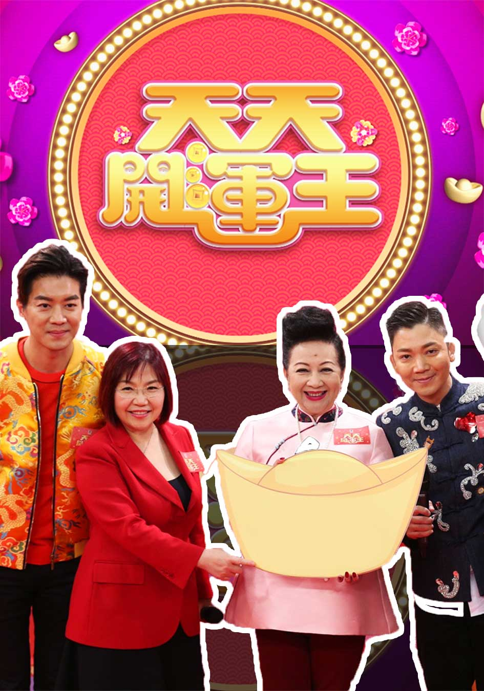 2020 Fortune Show - 天天開運王