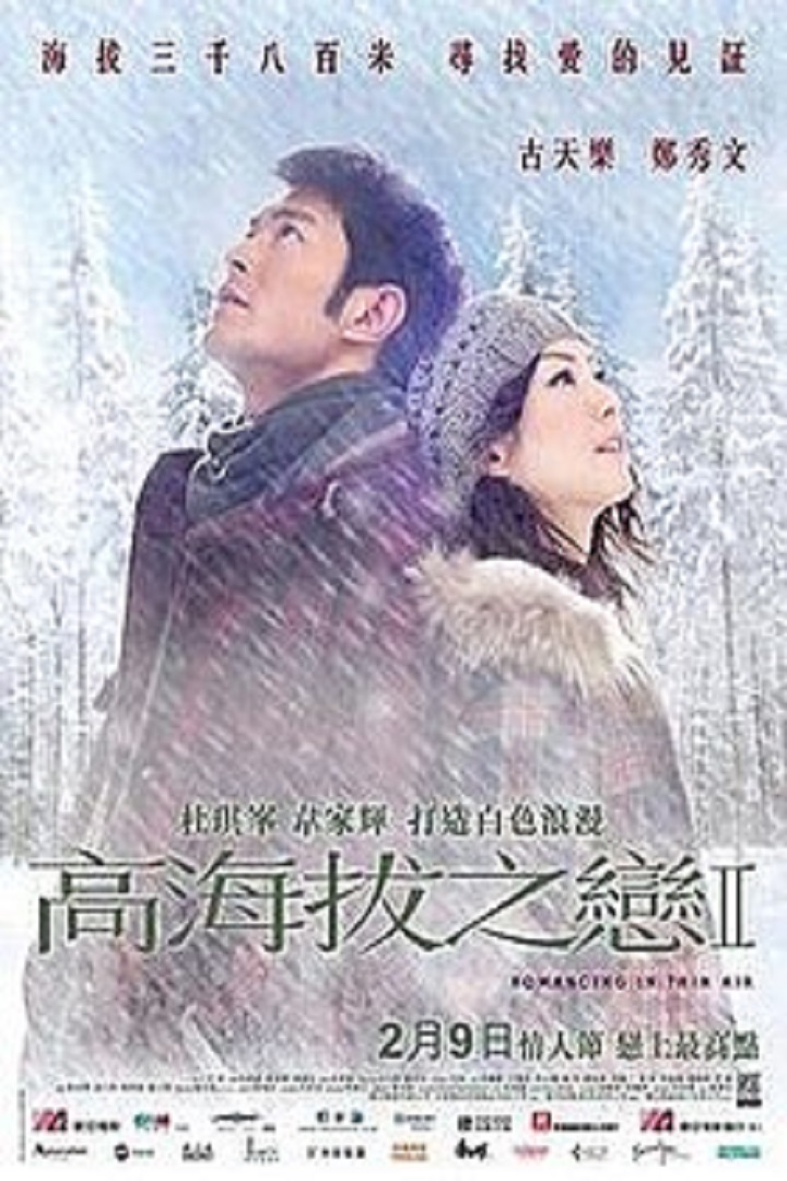 Romancing In Thin Air 2012 - 高海拔之戀II