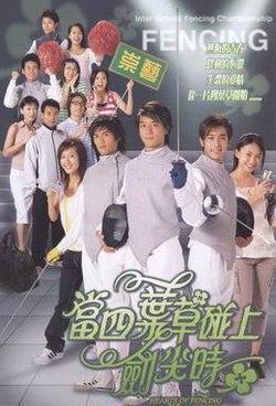 Hearts of Fencing - 當四葉草碰上劍尖時