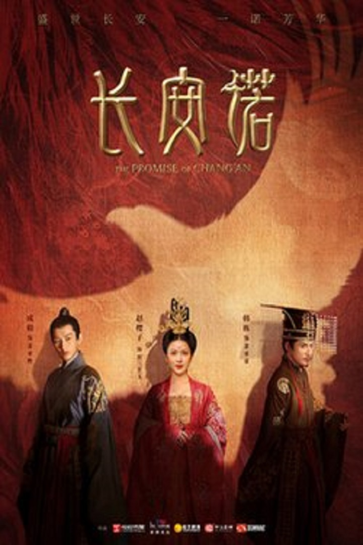 The Promise of Chang'an (Cantonese) - 長安諾