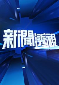 News Magazine - 新聞透視