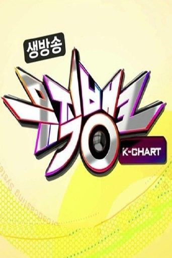 Show! Music Core - 쇼! 음악중심