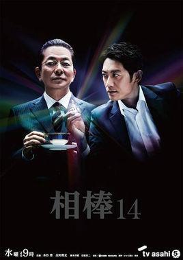 Aibou 14 (Cantonese) - 刑偵相棒14