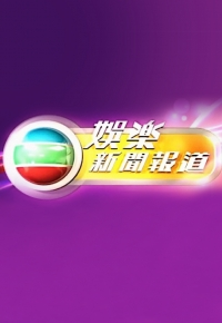 TVB Entertainment News