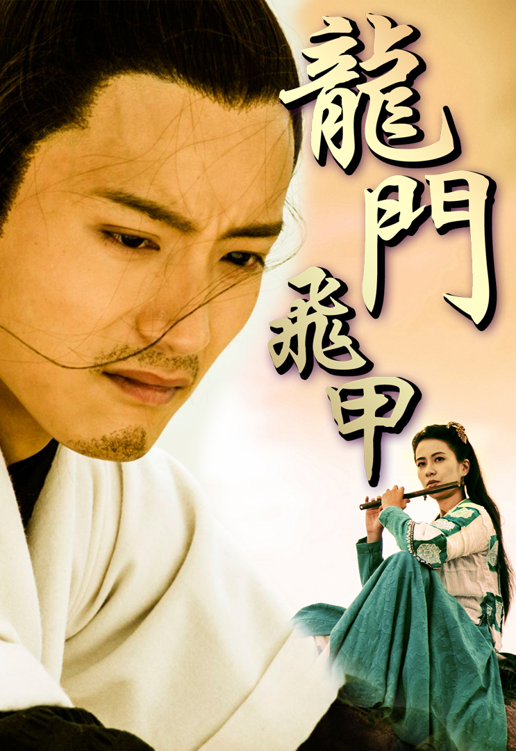 Flying Swords of the Dragon Gate (Cantonese) - 龍門飛甲